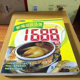 新编滋补汤粥1688例