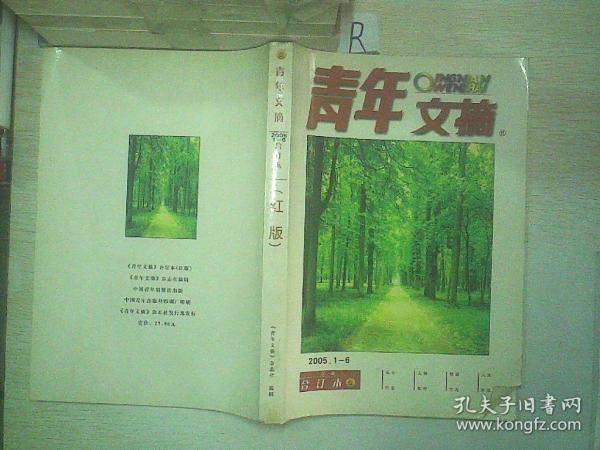青年文摘  2005  1-6  合订本  红版
