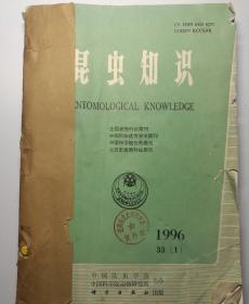 昆虫知识(双月刊)   1996年(1-6)期  合订本  (馆藏)