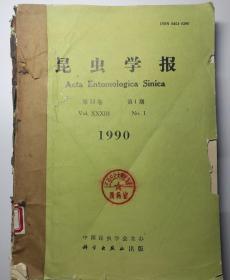 昆虫学报(季刊)  1990年(1-4)期  合订本  (馆藏)