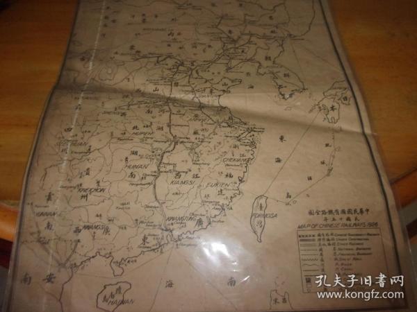 中华民国国有铁路全图 民国十五年--8开---品以图为准