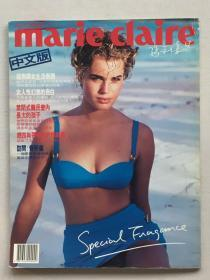 Marie claire 中文版1992年5月