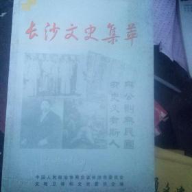 长沙文史集卒