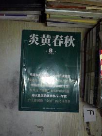 炎黄春秋 2019.8.