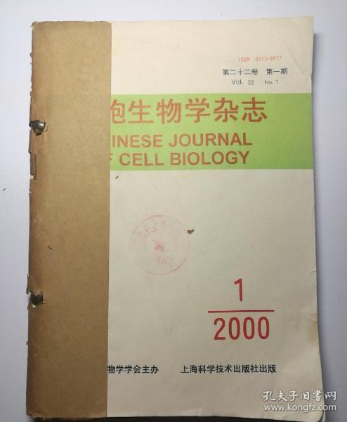 细胞生物学杂志(季刊)  2000年(1-4)期  合订本  (馆藏)