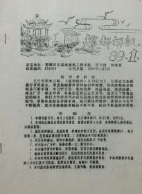 赵都邮讯(创刊号)