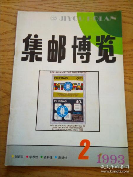 集邮博览1993-2
