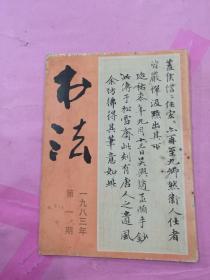 书法1983.1