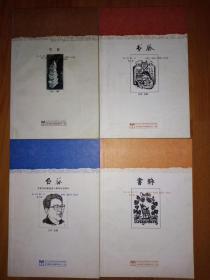 书脉2007年1-2(创刊号);4(毛边本)5、6、7;毛边本7、8七本合售