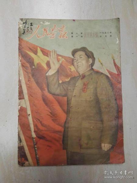 《人民画报》1950年7月创刊特大号