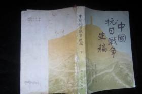 中国抗日战争史稿 下