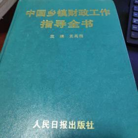 中国乡镇财政工作指导全书