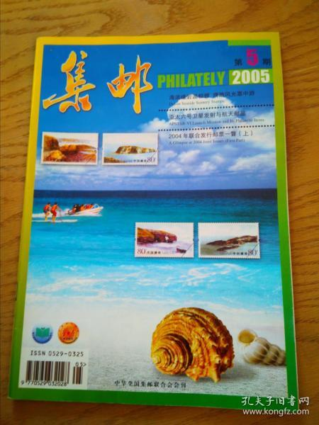 集邮2005-5