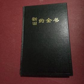新旧 约全书