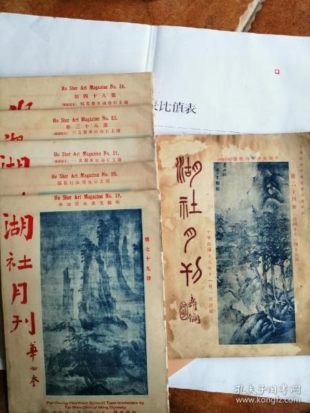 湖社期刊(民国美术书法资料)