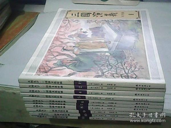 大图大字三国演义连环画(1、2、4、5、6、7、8、9、10、11)10本合售