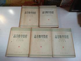 高等数学教程 :第一卷(第一分册、第二分册)、 第二卷(第一、.二.、三分册)