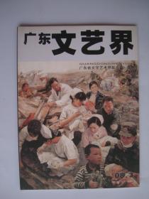 广东文艺界.2008年07月.总129期