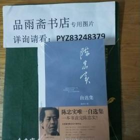 陈忠实自选集:中国当代著名作家自选集系列.