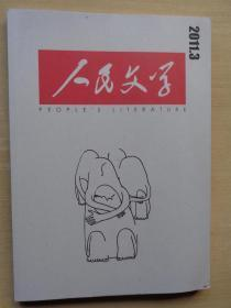 人民文学2011年第3期 方方《武昌城》等