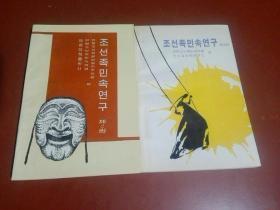 朝鲜族民俗研究(1-2) 朝鲜文