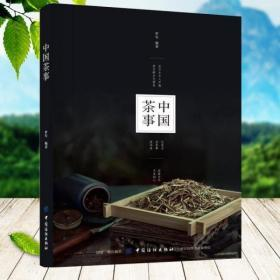 大观茶论 宋代经典茶书八种