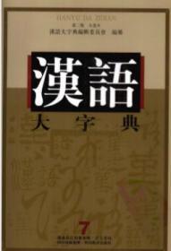 汉语大字典(第二版)
