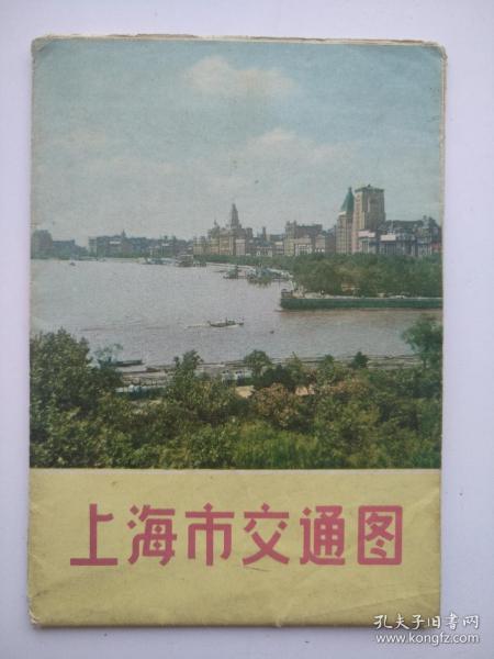 上海市交通图(1973年)