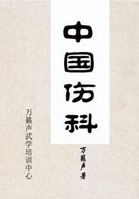 中国伤科[多图万籁声本人照片示范,稀少]