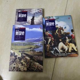 彩色美国史(上中下全三册)