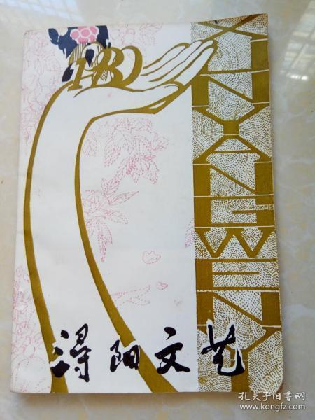 浔阳文艺1980年1.2期合刊