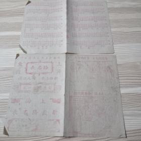 上海新改路名表(中华民国35年,潘德记出版发行)共2张合售,非常稀有,非常有意思