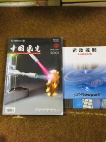 中国激光 2019. 3 笫 46卷 /笫3期
