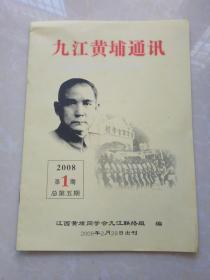 九江黄埔通讯2008年第1期