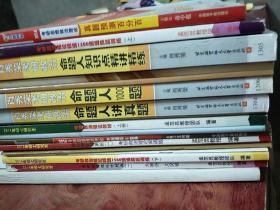 2014考研各種相關書共18本合售