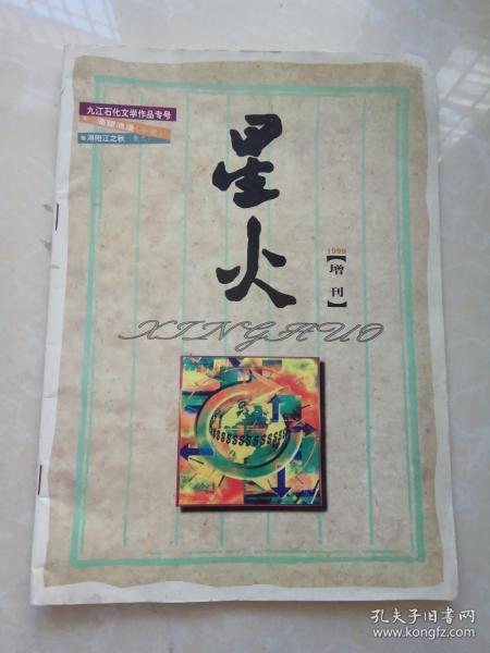 星火1999年增刊(九江石化文学作品专号)