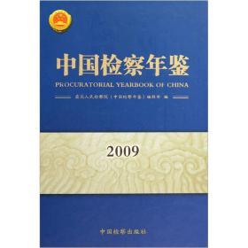 中国检察年鉴(2009)