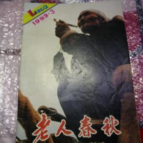 老人春秋1993