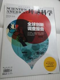 环球科学 全球创新 调查报告 2013年 11月号 总第 95期
