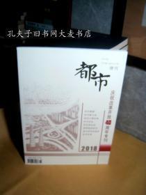 《都市(增刊)庆祝改革开放40周年专刊》
