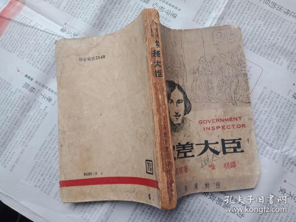 民国36年英汉对照《钦差大臣》一册全
