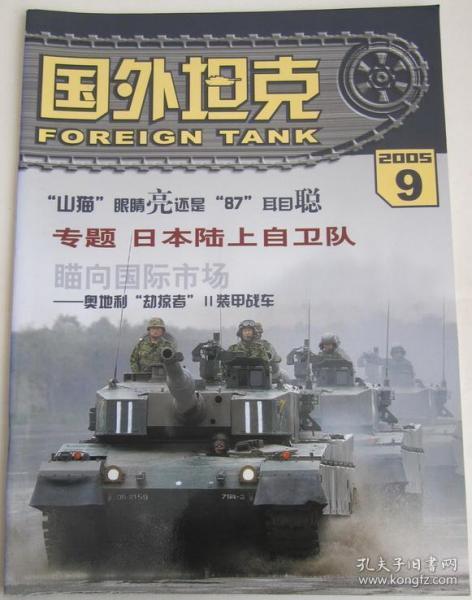 国外坦克(2005年第9期)