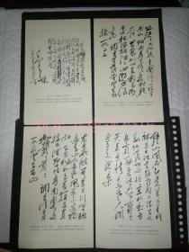 文革画片-------《毛主席手书》!(共5张,文物出版社,32开)