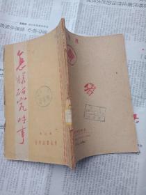 1948年东北书店印行《怎样研究时事》一册全
