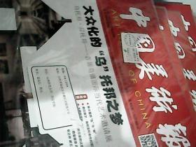 中国美术报2016年第13/14/16/20/21/23/24/42共8册合售