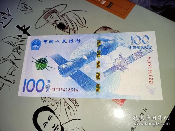 中国航天纪念钞,全新