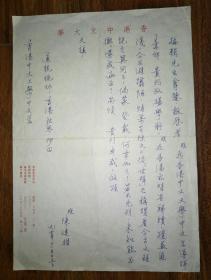 保真信札:陈建樑(古文献学者、香港中文系教授)信札一通一页