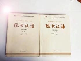 二手现代汉语黄伯荣廖序东第六版上下册 共两本