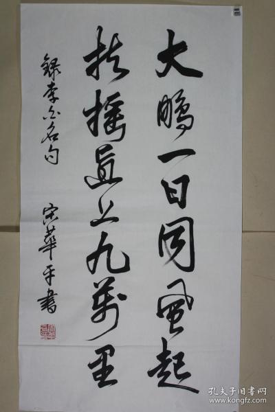 宋华平老师书法  大鹏一日