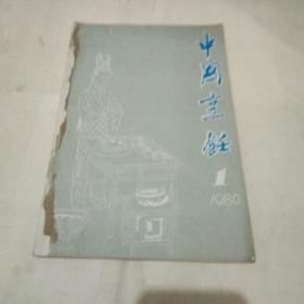 创刊号:  中国烹饪